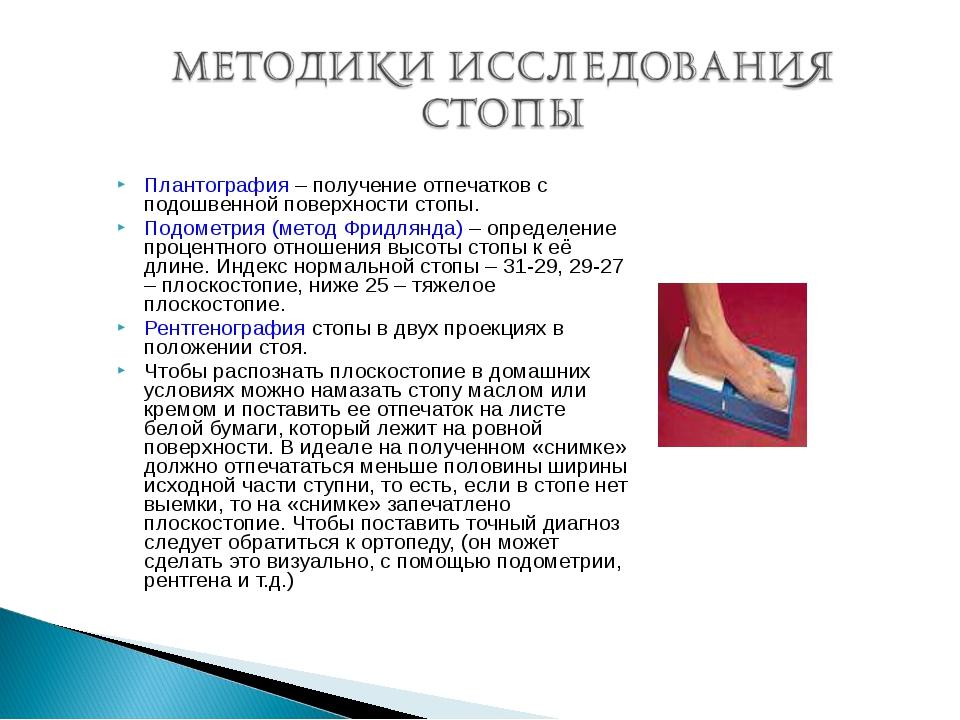Плантография – получение отпечатков с подошвенной поверхности стопы. Подометр...