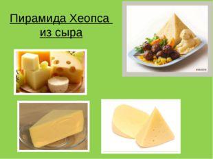 Пирамида Хеопса из сыра