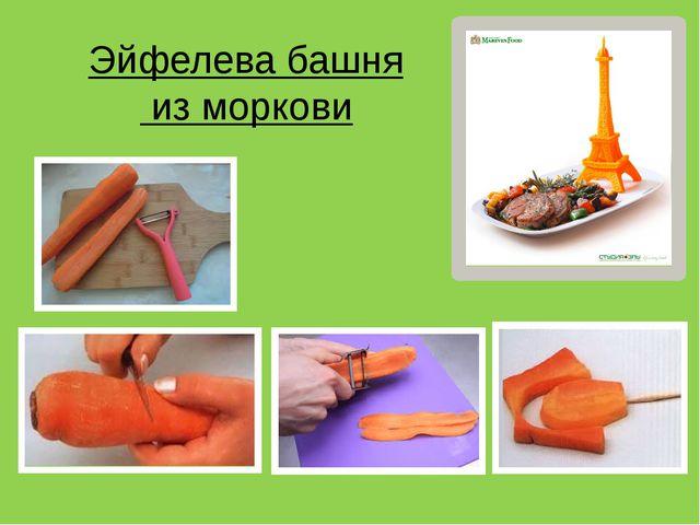 Эйфелева башня из моркови