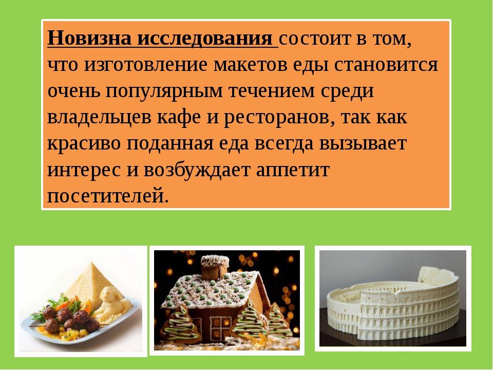 Новизна исследования состоит в том, что изготовление макетов еды становится о...
