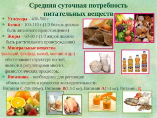 Средняя суточная потребность питательных веществ Углеводы – 400-500 г Белки –