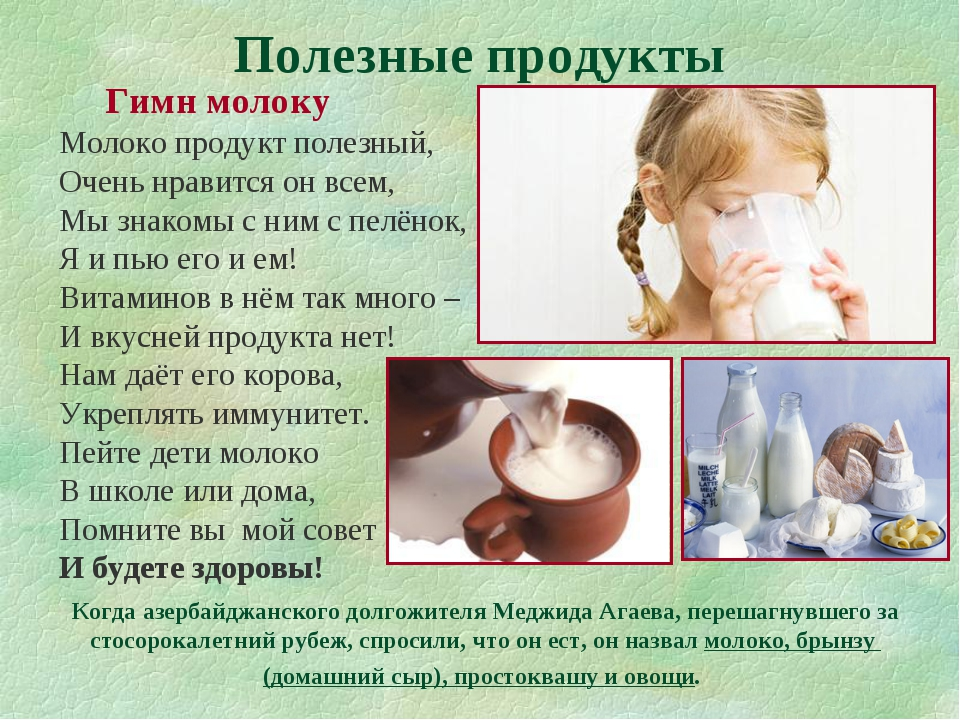 Полезные продукты Гимн молоку Молоко продукт полезный, Очень нравится он всем...