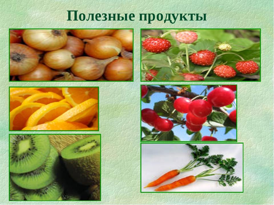 Полезные продукты Говорят, я горький, говорят, я сладкий, Стрелочкой зелёной...