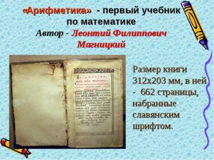 «Арифметика» - первый учебник по математике Автор - Леонтий Филиппович Магниц
