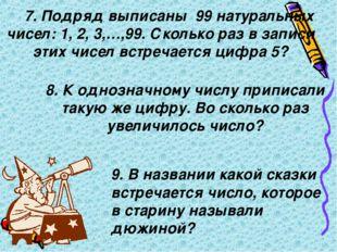 7. Подряд выписаны 99 натуральных чисел: 1, 2, 3,…,99. Сколько раз в записи э