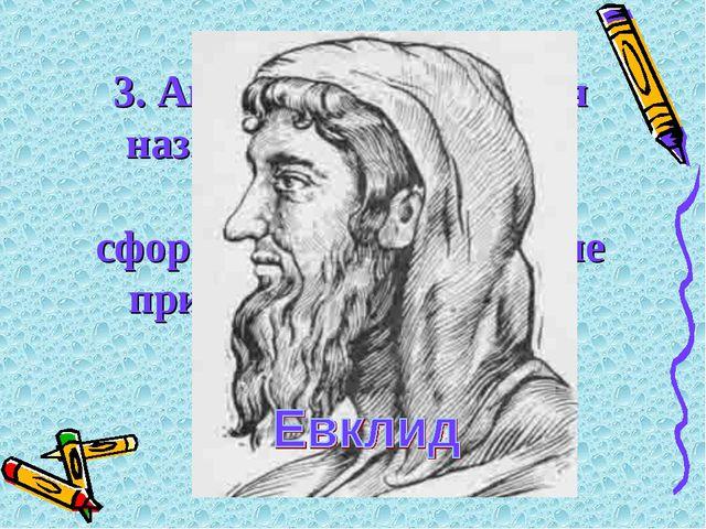 3. Автор книги, которая называется «Начала». В этой книге он сформулировал ос...