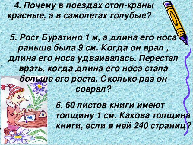 4. Почему в поездах стоп-краны красные, а в самолетах голубые? 5. Рост Бурати...