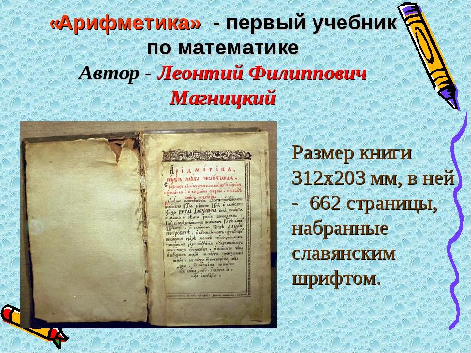 «Арифметика» - первый учебник по математике Автор - Леонтий Филиппович Магниц...
