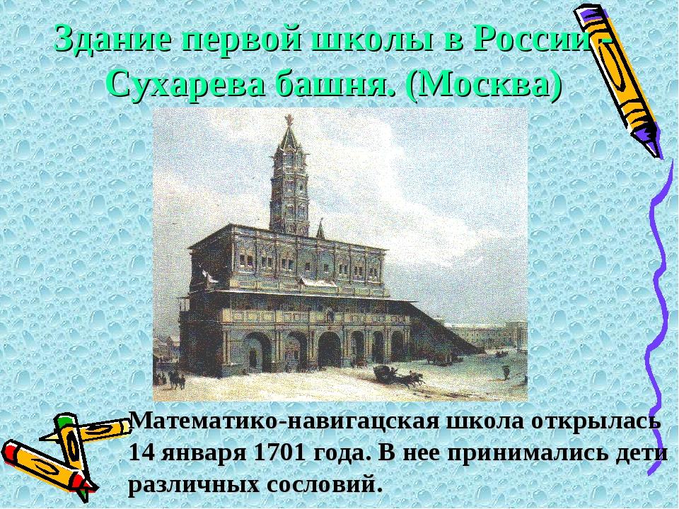 Здание первой школы в России - Сухарева башня. (Москва) Математико-навигацска...