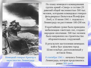 По плану немецкого командования группа армий «Север» в составе 29 дивизий общ