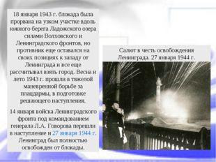 18 января 1943 г. блокада была прорвана на узком участке вдоль южного берега