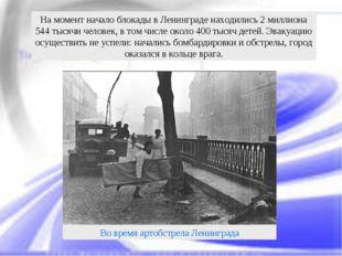 На момент начало блокады в Ленинграде находились 2 миллиона 544 тысячи челове