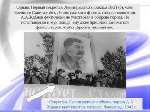 Однако Первый секретарь Ленинградского обкома ВКП (б), член Военного Совета в