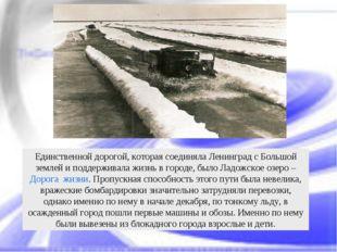 Единственной дорогой, которая соединяла Ленинград с Большой землей и поддержи