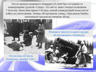 После провала немецкого блицкрига В.Лееб был отстранен от командования группо