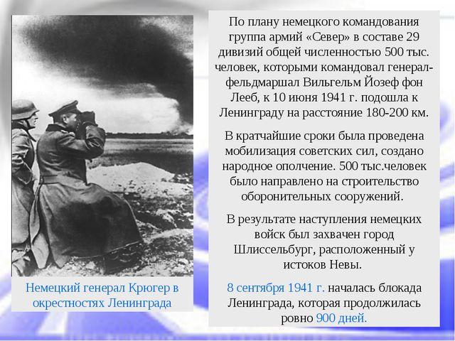 По плану немецкого командования группа армий «Север» в составе 29 дивизий общ...