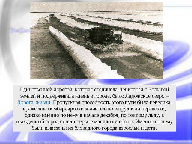 Единственной дорогой, которая соединяла Ленинград с Большой землей и поддержи...