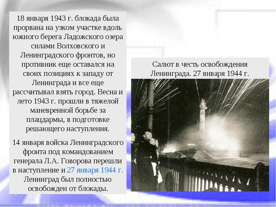18 января 1943 г. блокада была прорвана на узком участке вдоль южного берега...