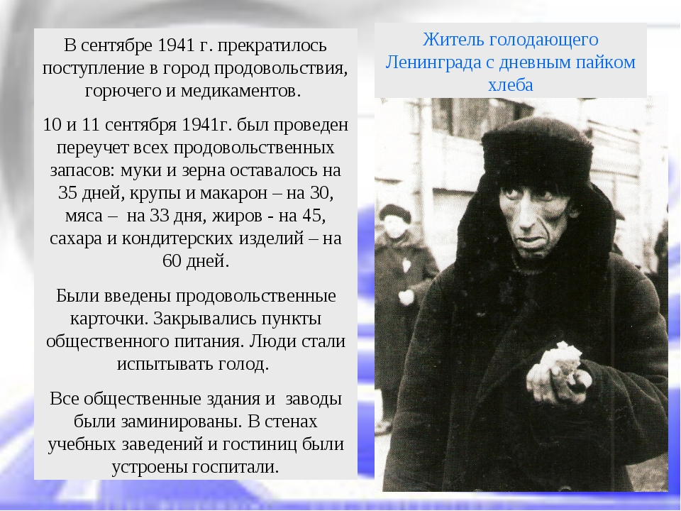 В сентябре 1941 г. прекратилось поступление в город продовольствия, горючего...