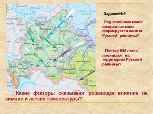 Задание№2 Под влиянием каких воздушных масс формируется климат Русской равни