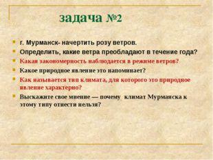 задача №2 г. Мурманск- начертить розу ветров. Определить, какие ветра преобл