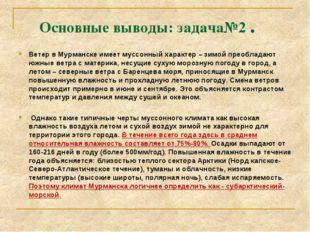 Основные выводы: задача№2 . Ветер в Мурманске имеет муссонный характер – зимо