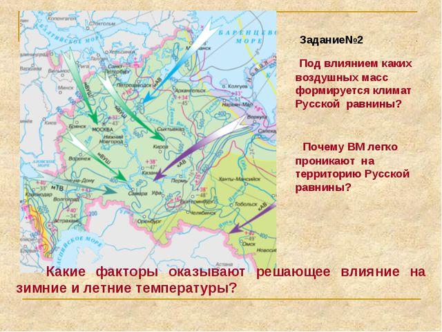 Задание№2 Под влиянием каких воздушных масс формируется климат Русской равни...