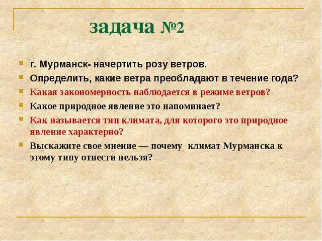 задача №2 г. Мурманск- начертить розу ветров. Определить, какие ветра преобл...