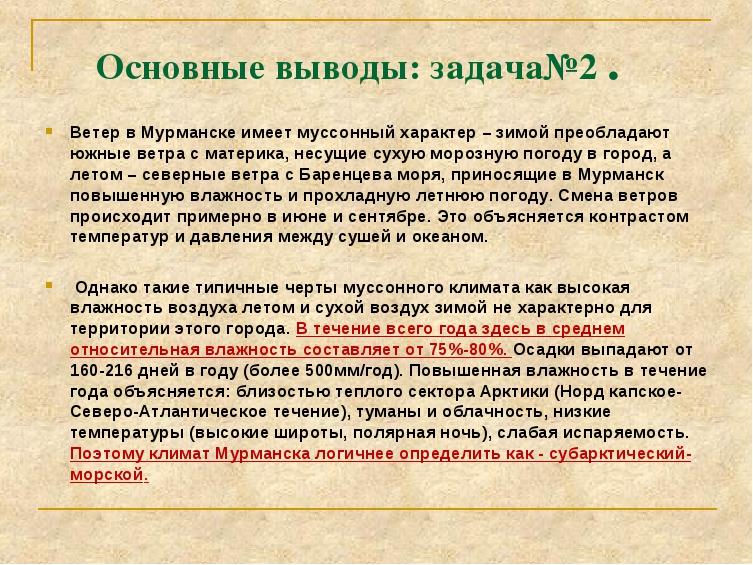 Основные выводы: задача№2 . Ветер в Мурманске имеет муссонный характер – зимо...
