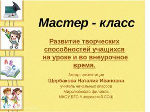 Мастер - класс Автор презентации Щербакова Наталия Ивановна учитель начальны