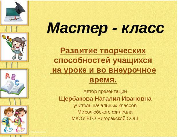 Мастер - класс Автор презентации Щербакова Наталия Ивановна учитель начальны...