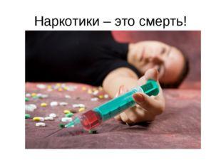 Наркотики – это смерть!