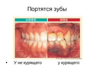 Портятся зубы У не курящего у курящего