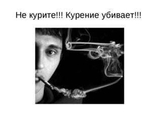Не курите!!! Курение убивает!!!
