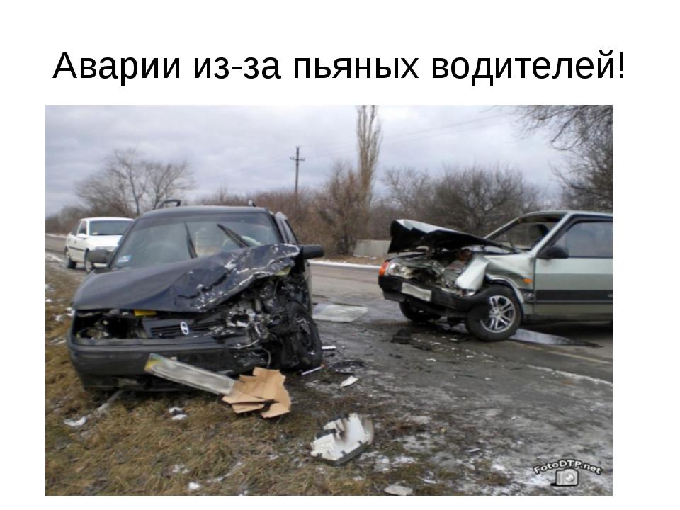 Аварии из-за пьяных водителей!