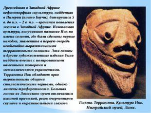 Древнейшая в Западной Африке кефаломорфная скульптура, найденная в Нигерии (п