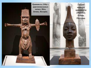 Правитель (Оба) с церемониальным мечом Эбен, Бенин, Нигерия. Голова матери пр