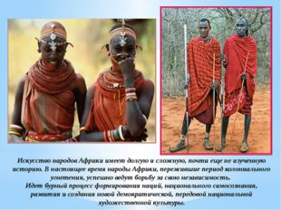 Искусство народов Африки имеет долгую и сложную, почти еще не изученную истор