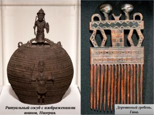 Ритуальный сосуд с изображениями воинов, Нигерия. Деревянный гребень. Гана.