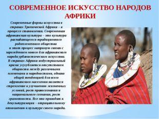 СОВРЕМЕННОЕ ИСКУССТВО НАРОДОВ АФРИКИ Современные формы искусства в странах Тр