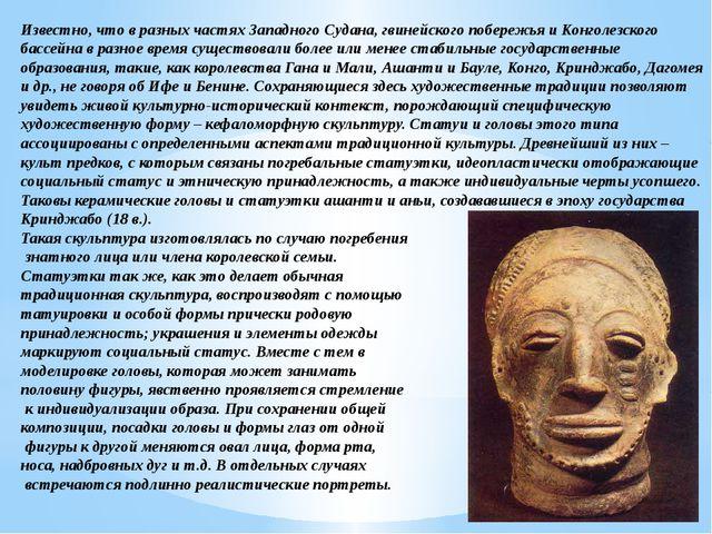 Известно, что в разных частях Западного Судана, гвинейского побережья и Конго...