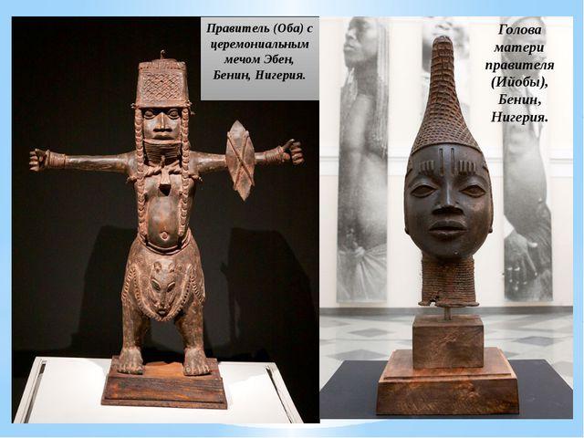 Правитель (Оба) с церемониальным мечом Эбен, Бенин, Нигерия. Голова матери пр...