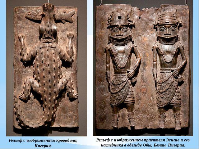 Рельеф с изображением крокодила, Нигерия. Рельеф с изображением правителя Эс...