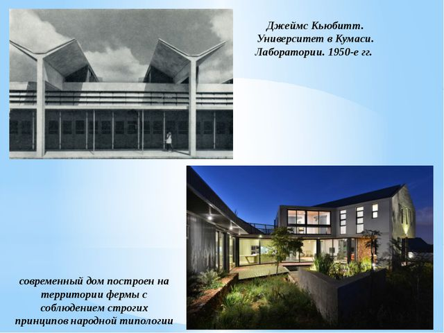 Джеймс Кьюбитт. Университет в Кумаси. Лаборатории. 1950-е гг. современный дом...