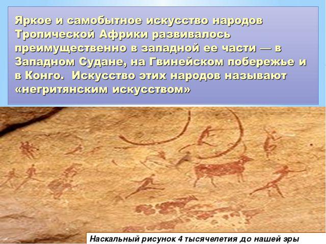 Наскальный рисунок 4 тысячелетия до нашей эры