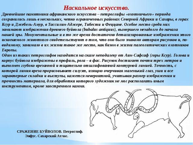 Наскальное искусство. Древнейшие памятники африканского искусства – петроглиф...