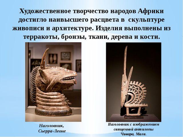 Художественное творчество народов Африки достигло наивысшего расцвета в скуль...