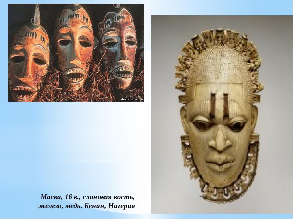 Маска, 16 в., слоновая кость, железо, медь. Бенин, Нигерия