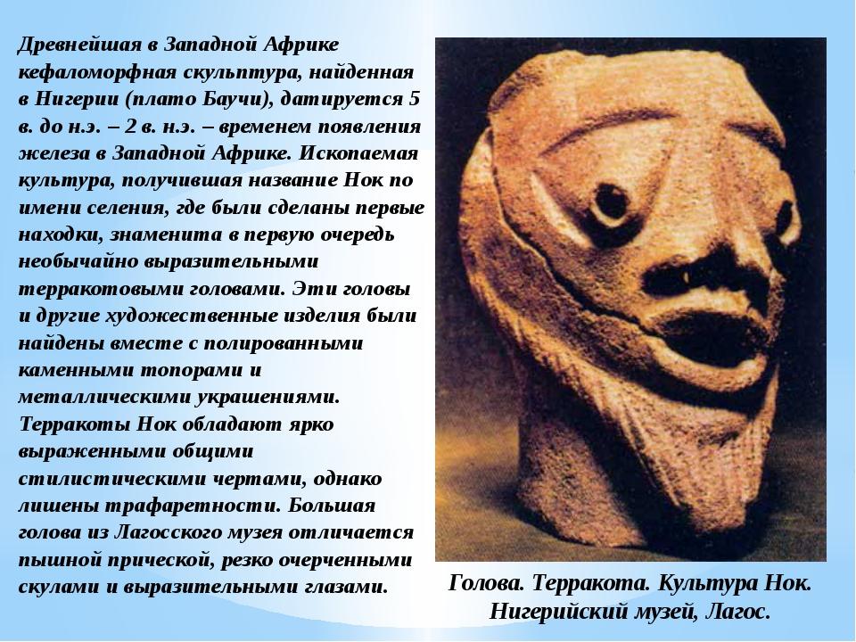 Древнейшая в Западной Африке кефаломорфная скульптура, найденная в Нигерии (п...