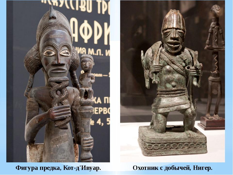 Фигура предка, Кот-д'Ивуар. Охотник с добычей, Нигер.